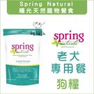 Spring Naturals曙光[老犬專用餐,24磅,美國製]