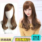 (捲髮款-斜瀏海)假髮 補髮塊 瀏海長約16公分 微增髮 遮白髮蓋禿頭 【MP024】☆雙兒網☆