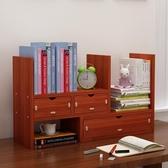 書架 辦公收納置物架桌面仿實木迷你兒童小書柜學生電腦桌桌上簡易書架