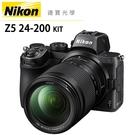 Nikon Z5+24-200mm F4-6.3 VR Kit 總代理公司貨 分期零利率 4/30前登錄送郵政禮券4000 德寶光學 Z50 Z5 Z6 Z7