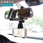車載後視鏡手機支架導航支架可調節伸縮手機架卡扣式手 現貨快出