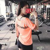 (超夯免運)夏季新款健身服T恤透氣寬鬆速幹衣短袖運動跑步罩衫女上衣開