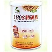 (買4送1) 涵本 G98大豆卵磷脂 200公克/罐