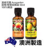 澳維花園 Ausgarden 甜橙/檸檬純精油 50ml 兩款可選 100%精油 單方精油【PQ 美妝】