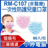 【3期零利率】預購 RM-C107 一次性防護兒童口罩 50入/包 3層過濾 熔噴布 大童小童 卡通熊貓(非醫療)
