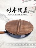 杉木鍋蓋圓形炒鍋鍋蓋家用老式加厚實木木頭農村大鍋蓋 韓國時尚 618