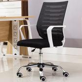 電腦椅家用靠背辦公椅麻將升降轉椅職員現代簡約懶人座椅椅子xw