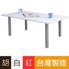 大桌面[深80x寬120/公分]和室桌/餐桌/書桌(三色可選)TB80120BL矮腳