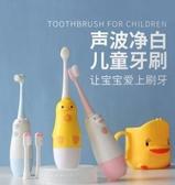 兒童電動牙刷寶寶小孩子嬰兒幼兒2-3-4-5-6-10歲以上軟毛自動牙刷 夏季上新