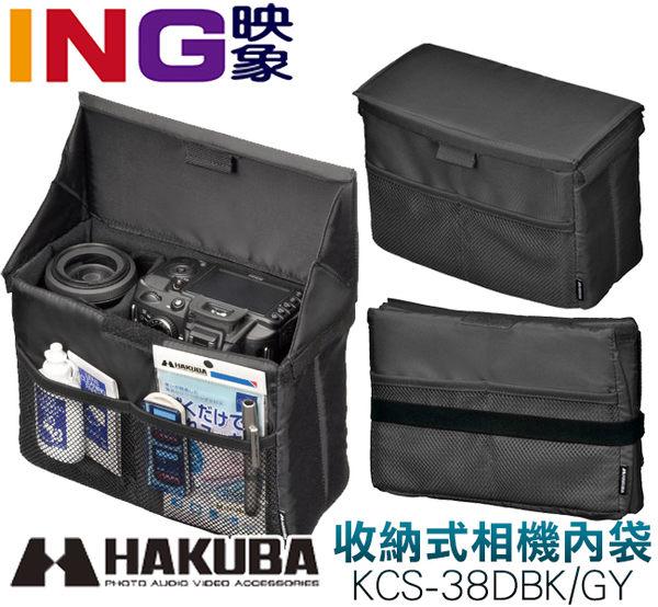 日本 HAKUBA 可摺疊 可收平 相機內袋 D款 相機袋 KCS-38DBK 38DGY
