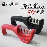 家用快速磨刀器定角磨刀石棒神器廚房菜刀多功能小工具 概念3C旗艦店