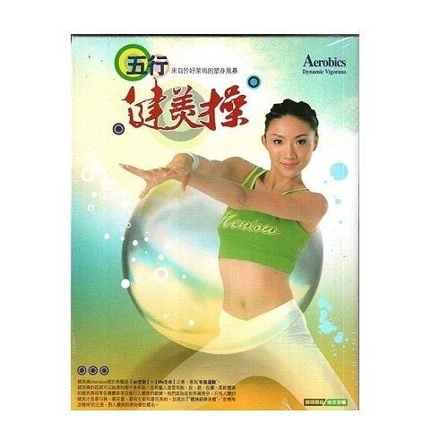 五行健美操DVD Aerobics Dynamic Vigorous Judy 朱霓老師示範運動健身 五行建美操 (音樂