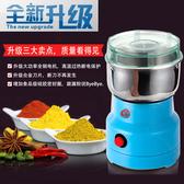 研磨機 粉碎機五穀雜糧電動磨粉機家用小型研磨機花椒辣椒