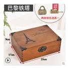 木盒子復古帶鎖收納盒實木質桌面收納盒雜物小箱子密碼木箱子家用