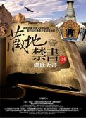 (二手書)藏地禁書(4):湖底天書
