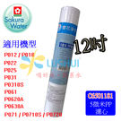 C65-01181/C65-0118/C650118/C6501181 適用 P012/P018/P022/P025/P031/P0310S/P061/P0620A/P0630A
