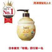 日本 hacica 八和花 深層潤澤 護髮乳 2.0《SV9106》HappyLife
