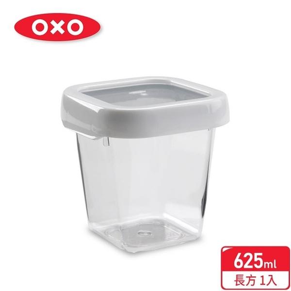 廚房用具 收納盒 密封保鮮盒 保鮮盒【DY131】OXO 好好開密封保鮮盒0.625L 收納專科