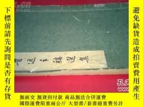 二手書博民逛書店1961年罕見北京魯迅博物館編 《魯迅手稿選集》 一冊全 大開本