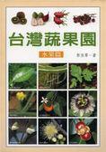 (二手書)台灣蔬果園(水果篇)