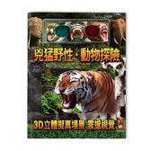 《風車出版》兇猛野性‧動物探險╭★ JOYBUS玩具百貨