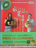 【書寶二手書T8/養生_HRI】水果食療大全 (1)_原價380_於美人.歐陽英