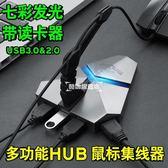 usb集線器HUB鼠標集線器usb分線器3.0·樂享生活館