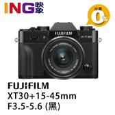 【6期0利率】FUJIFILM X-T30+15-45mm f/3.5-5.6 ((黑色)) 恆昶公司貨 KIT組 富士 XT30+15-45