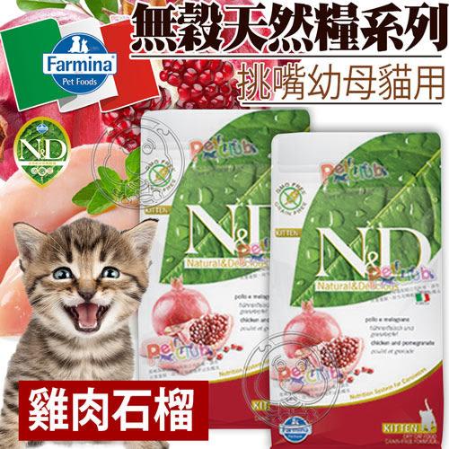 【培菓平價寵物網】法米納》ND挑嘴幼母貓天然無穀糧雞肉石榴-300g