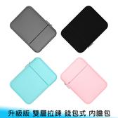 【妃航】iPad 7.9/9.7吋 升級版 平板 全包/雙層/拉鍊式 收納/防摔 保護袋/保護包/保護套/內膽包