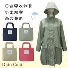 【風衣外套】防風防曬.日式風雨衣.防潑水-1003