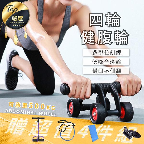 四輪健腹輪【HOF982】健腹器重量訓練肌力鍛鍊腹肌健身器材運動健身滾輪#捕夢網