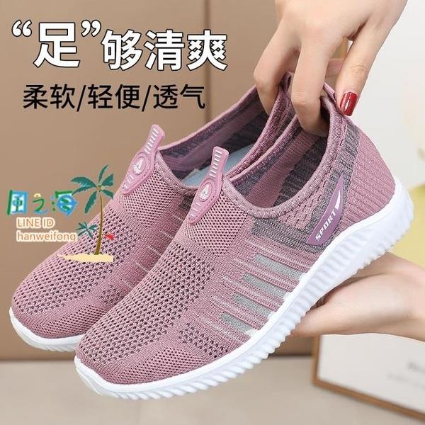 布鞋夏季女運動休閒媽媽透氣網面防臭中老年健步鞋大碼【風之海】