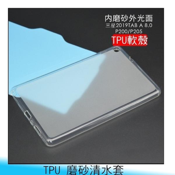 【妃航】三星 Tab A 8.0 2019 P200/P205 平板 全包/防指紋/防滑 TPU 清水套/保護套/軟套/軟殼
