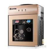 220V新款飲水機冰熱臺式制冷熱家用宿舍迷你小型節能玻璃冰溫熱開水機 QQ6521『MG大尺碼』