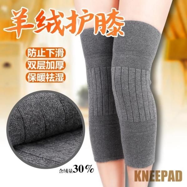 秋冬羊絨護膝保暖防寒用品男女士關節護膝柔軟運動護具【新年特惠】