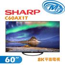 【麥士音響】SHARP夏普 60吋 8K電視 C60AX1T