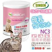 【培菓平價寵物網】發育寶-S》NC3貓用羊奶粉-200g