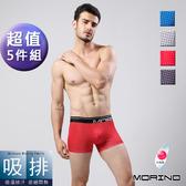 【MORINO摩力諾】時尚格紋吸排平口褲 四角褲(超值5件組)