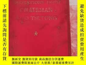 二手書博民逛書店毛主席語錄罕見英文版 QUOTATIONS FROM CHAIRMAN MAO TSETUNGY275955