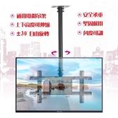 【海洋視界NB T560-15】(32-65吋) 通用液晶電視掛架 懸吊架 天吊式電視掛架