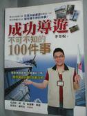 ~書寶 書T2 /旅遊_YJD ~成功導遊不可不知的100 件事_ 李奇悅
