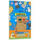 貓狗創意造型著色畫組(內含貓咪著色書+狗狗著色書+色鉛筆12色)(2冊合售)