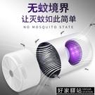光觸媒驅蚊器LED滅蚊器捕蚊燈家用室內全自動捕蚊神器