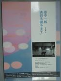 【書寶二手書T7/兩性關係_KPC】臺中一姊遇到法國小王子_宋念華