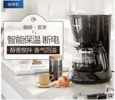 家用多功能滴漏式美式咖啡機做奶茶機  MKS宜品