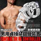 奢華壞男。荷蘭ManCage《男用貞操禁錮籠裝置Model 02-透視款》BDSM精品/權力與支配/CB