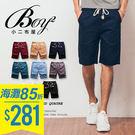 ●小二布屋BOY2【PPK81018】●韓版休閒,潮流短褲。●8色 現+預