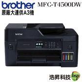 Brother MFC-T4500DW A3原廠傳真無線大連供印表機