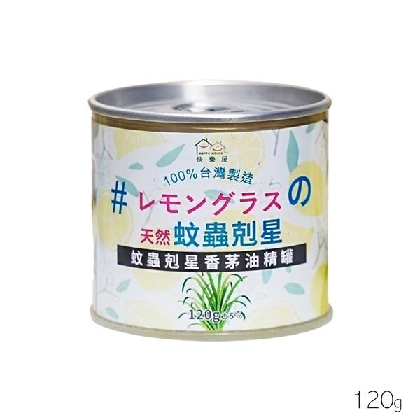 HAPPY HOUSE 蚊蟲剋星香茅油精罐 120g 香氛罐 精油罐 露營 居家【PQ 美妝】